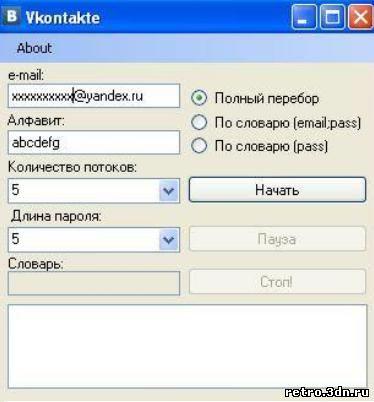 Прога Взлом пароля Вконтакте.ру. 1. Запускаем программу 2. Вводим e